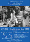 「青の花展 Delphinium Blue 2006」